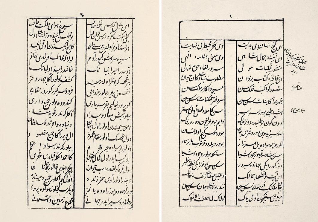Refîî'nin Gencnâme'sinin ilk iki sayfası (İbrahim Olgun özel kütüphanesi)